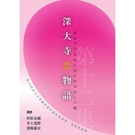 深大寺短編恋愛小説「深大寺恋物語」第十二集