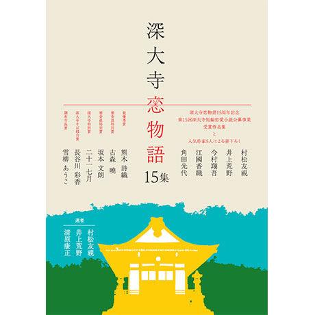 深大寺短編恋愛小説「深大寺恋物語」第十五集