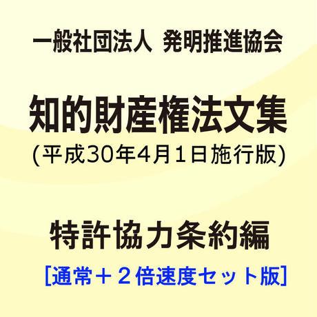 【通常+2倍速】(一社)発明推進協会・知的財産権法文集(平成30年4月1日施行版)/特許協力条約編