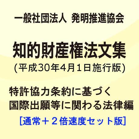 【通常+2倍速】(一社)発明推進協会・知的財産権法文集(平成30年4月1日施行版)/特許協力条約に基づく国際出願等に関する法律編