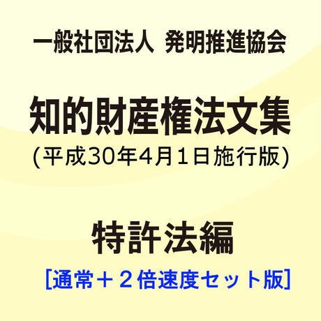 【通常+2倍速】(一社)発明推進協会・知的財産権法文集(平成30年4月1日施行版)/特許法編