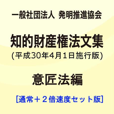 【通常+2倍速】(一社)発明推進協会・知的財産権法文集(平成30年4月1日施行版)/意匠法編