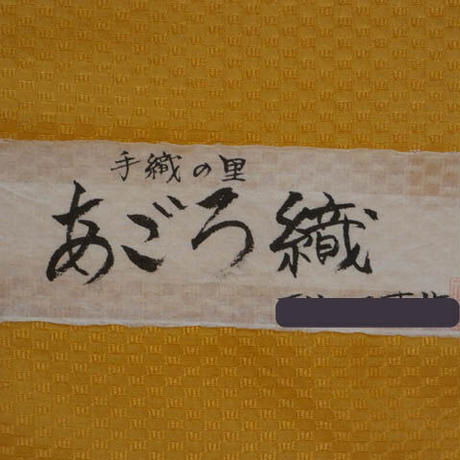 【定価308000円】あごろ織黄金無地紬  特価10万円