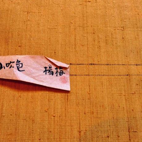 藤原益夫 草木染紬 山吹色(楊梅ヤマモモ染)