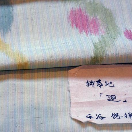 【定価217800】ほぐし織九寸名古屋帯 平谷悠律子作「廻る」