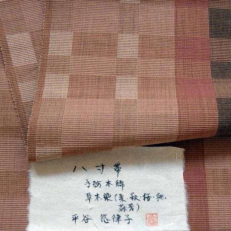 草木染木綿 八寸帯