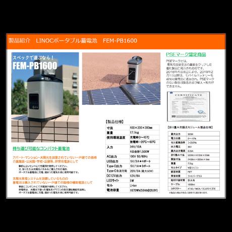 災害時の停電対策に高出力1600Wh ポータブル蓄電池 FEM-PB1600