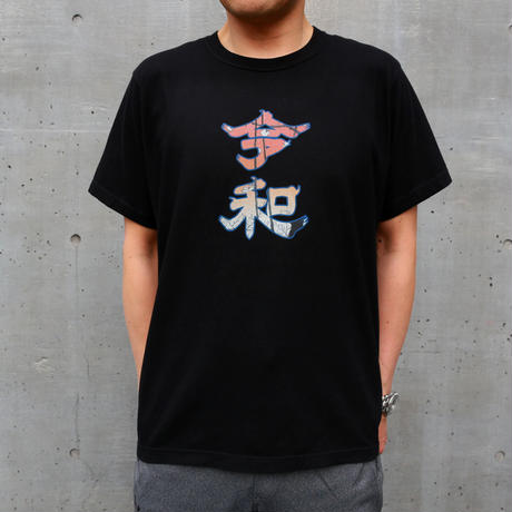 「令和」Tシャツ BLK(新元号)(9151904005)