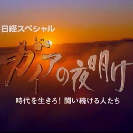 【PRESS ガイアの夜明け】