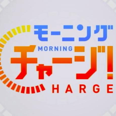 【PRESS モーニングチャージ!】