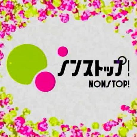 【PRESS ノンストップ!】
