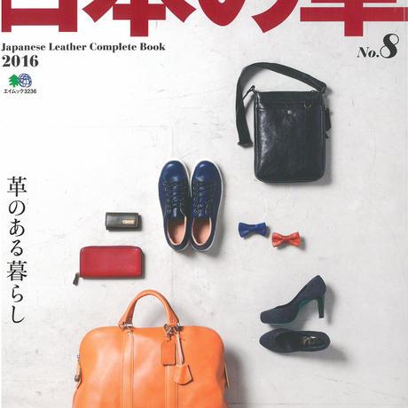 【PRESS 日本の革】
