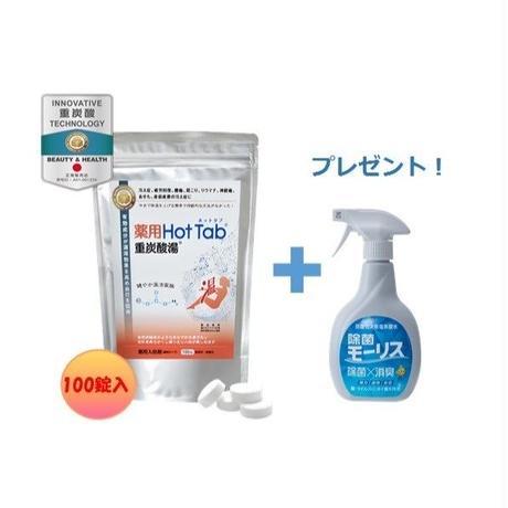 薬用ホットタブ 重炭酸湯 (入浴剤)100錠【 除菌モーリス400mlプレゼント付!】