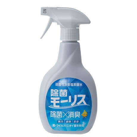 除菌モーリス400ml 本体