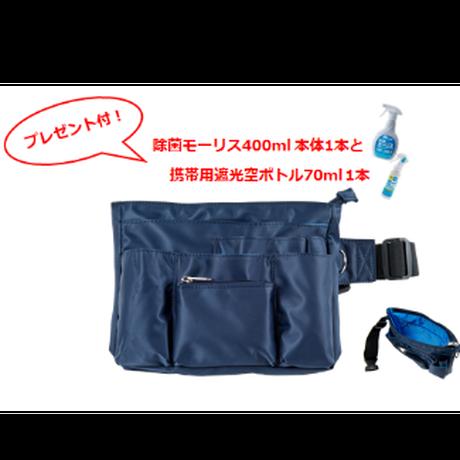 モーリスSHOP限定!ウエストポーチネイビー×ブルー(除菌モーリス400ml本体1本と携帯用遮光空ボトル70ml1本プレゼント!)