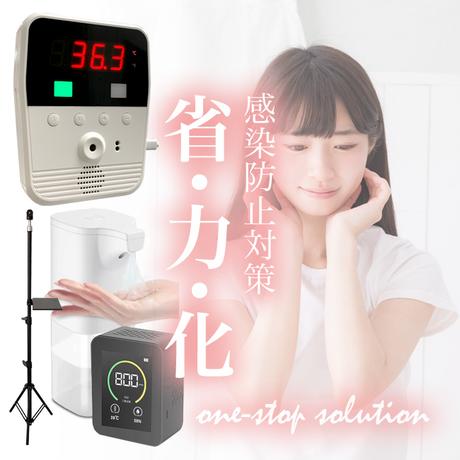 非接触型自動検温機+消毒用自動ディスペンサー+専用三脚+二酸化炭素濃度計付き特別4点セット