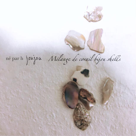 Mélange de corail bijou shells (コーラル ミックス ビジューシェルス)