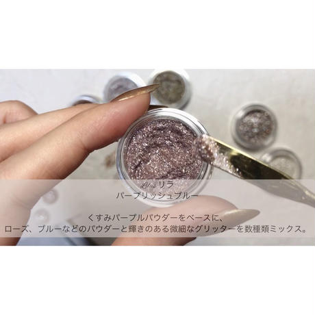 Lueur d'origine Luscious Glitter / Lilas(リラ)