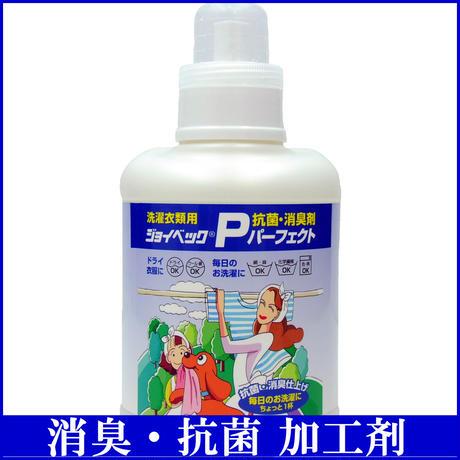ジョイベックPパーフェクト 1,000g 衣類の消臭・抗菌