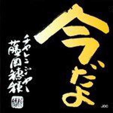 【電子書籍PDF】今だよ!ダウンロード販売