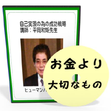 【CD】自己実現の為の成功戦略・講師:平岡和矩先生