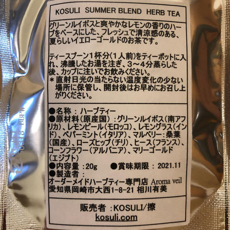夏擦茶 20g/KOSULI SMMER BLEND HERB TEA 20g