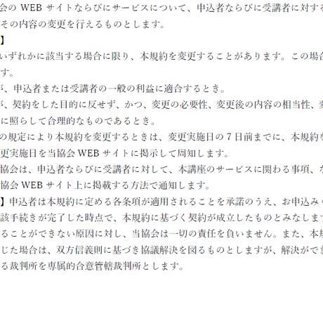 【通信講座・オンライン検定】利用規約