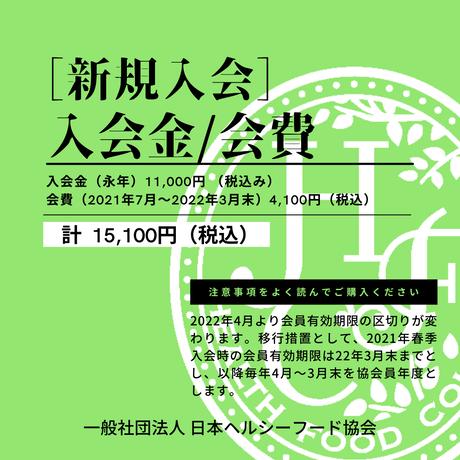 【新規入会の方】入会金+会費(22年3月末まで)