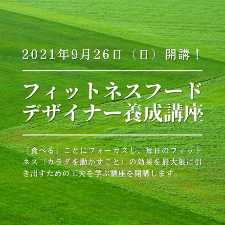 \9月26日(日)開催/ 第1回 フィットネスフードデザイナー養成講座