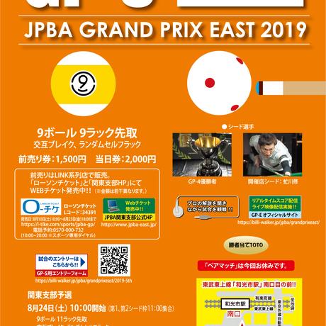 JPBA GRAND PRIX EAST 2019 第5戦決勝 入場券