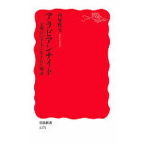 7月17日(土)14:00-15:30 【書籍付】西尾哲夫さん「アラビアンナイト(千一夜物語)の謎に挑む」
