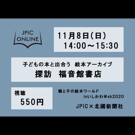 《終了》11月8日(日)14:00-15:30 子どもの本と出合う 絵本アーカイブ「探訪 福音館書店」