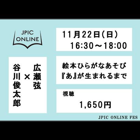 《終了》11月22日(日)16:30-18:00 谷川俊太郎さん&広瀬弦さんトークイベント「ひらがなあそびの絵本『あ』が生まれるまで」