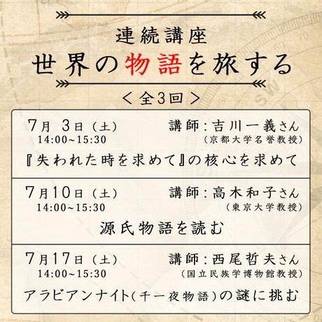 連続講座「世界の物語を旅する」<全3回通しチケット>【プレゼント書籍:『源氏物語を読む』】
