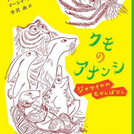 【サイン本付】こみやゆうさん連続講座「翻訳家と編集者」<全3回通しチケット>