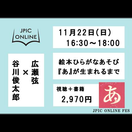 【サイン本付】谷川俊太郎さん&広瀬弦さんトークイベント「ひらがなあそびの絵本『あ』が生まれるまで」