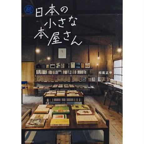 【サイン本付】和氣正幸さん連続講座「本屋ライターワキさんの本屋は愉しい、面白い!~本と出合う場所~」<全4回通しチケット>