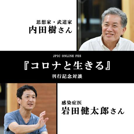【サイン本付】内田樹×岩田健太郎『コロナと生きる』刊行記念対談