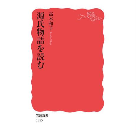 7月10日(土)14:00-15:30 【書籍付】高木和子さん「源氏物語を読む」