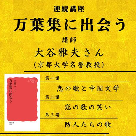大谷雅夫さん連続講座「万葉集に出会う」<全3回通しチケット>【プレゼント書籍:『万葉集に出会う』】