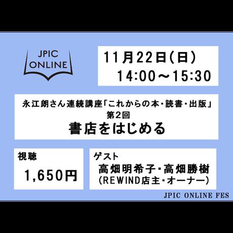 永江朗さん連続講座「これからの本・読書・出版界」第2回「書店をはじめる」