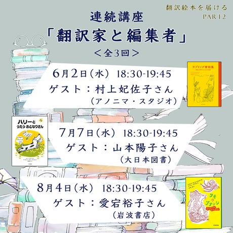 7月7日(水)18:30-19:45 こみやゆうさん連続講座「翻訳家と編集者」<第2回>