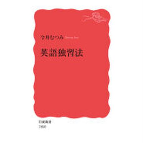 連続講座「学びの未来」<全3回通しチケット>【プレゼント書籍:『英語独習法』】