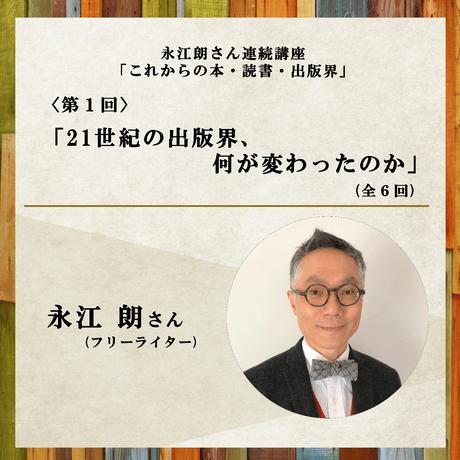 《終了》11月14日(土)14:00-15:30 永江朗さん連続講座「これからの本・読書・出版界」第1回「21世紀の出版界、何が変わったのか」