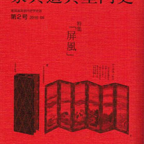 『家具道具室内史』創刊号~第5号 ※送料・支払手数料込