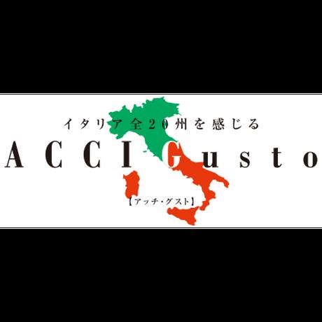 10/9・10開催 イタリア料理専門展「ACCI Gusto」2019 ペア招待券プレゼント