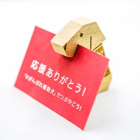 ほじょ犬メモスタンド(equaltoコラボ商品)
