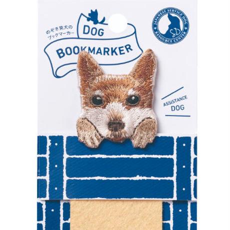 ほじょ犬BOOKMARKER(刺繍しおり)