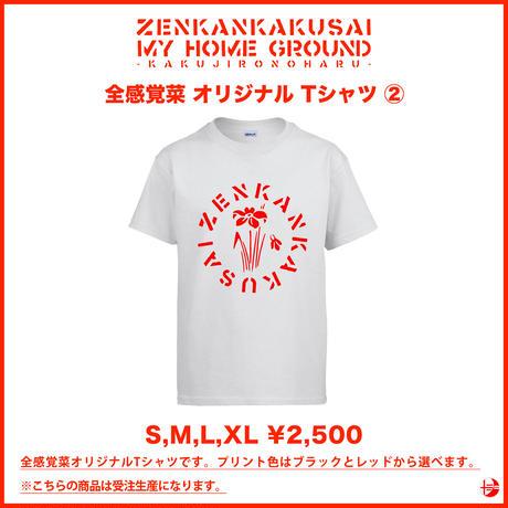 全感覚菜 オリジナルTシャツ②