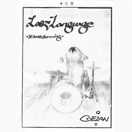 【初回限定盤 DVD+ Tシャツセット 】 GEZAN//Last Language ~30 hours drumming~
